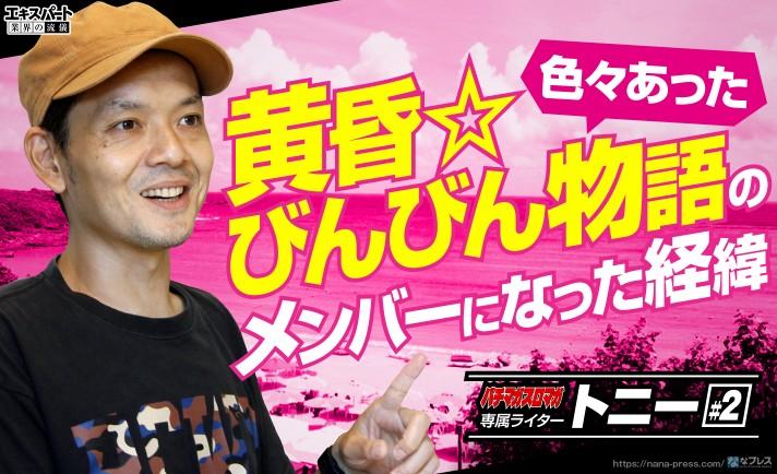 トニーが「黄昏びんびん物語」のメンバーになった経緯や共演者の印象を語る!