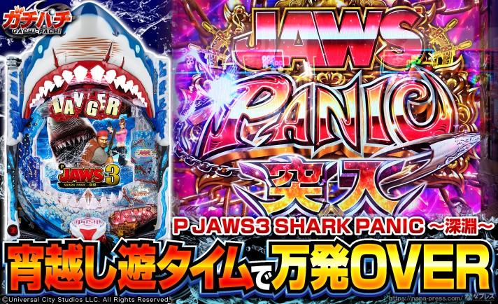 【P JAWS3 SHARK PANIC~深淵~】宵越し遊タイムで万発OVER!初実戦のホールで立ち回ってみた