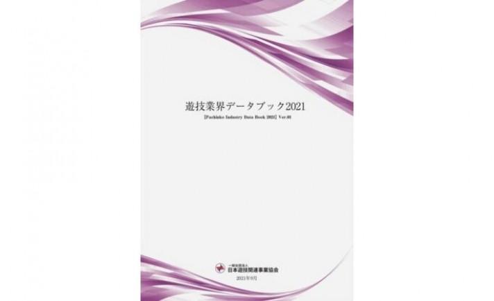 日遊協が年次レポート「遊技業界データブック2021」を発表