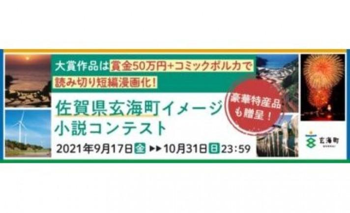 SANKYO、佐賀県玄海町のイメージ小説をWEBコミック『コミックポルカ』でマンガ化