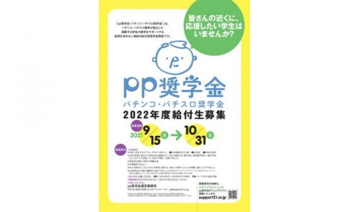 pp奨学金が2022年度給付希望者の受付を開始、9/15〜10/31