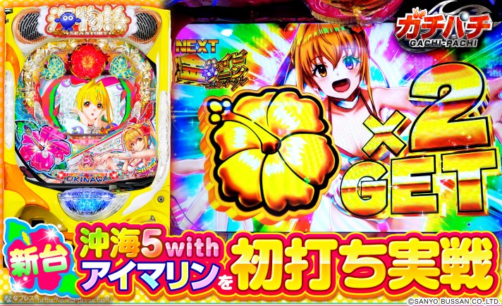【PAスーパー海物語IN沖縄5withアイマリン】新台を初打ち実戦!遊タイム狙いを含め3機種で立ち回った結果