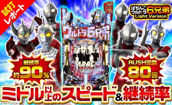 【ぱちんこ ウルトラ6兄弟 Light Version】甘デジ版は継続率約90%にパワーアップ!遊タイム搭載機で登場!
