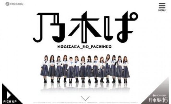 「乃木ぱ」の公式サイトならびインスタグラムを開設