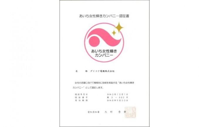 ダイコク電機、女性活躍を積極推進する「あいち女性輝きカンパニー」認証を取得