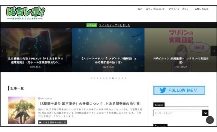 ホール営業に役立つウェブサイト「ぱちレボ!」がオープン