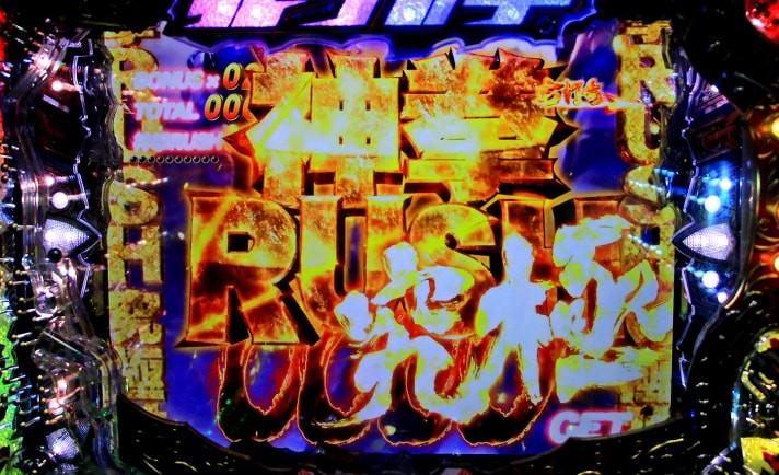 【P北斗の拳8覇王試打レポート】「次世代型HYPERBONUS」搭載で、北斗伝統の剛力性能ここに極まれり!