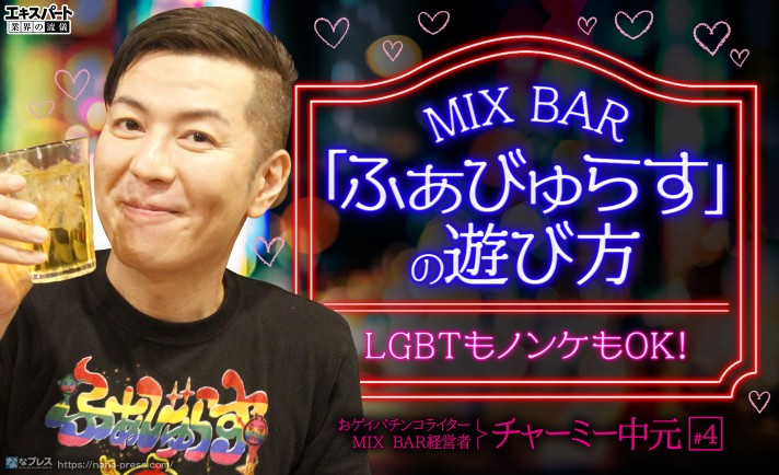 チャーミー中元が「ふぁびゅらす」での遊び方をレクチャー!LGBTもノンケもOKなMIX BARとは?