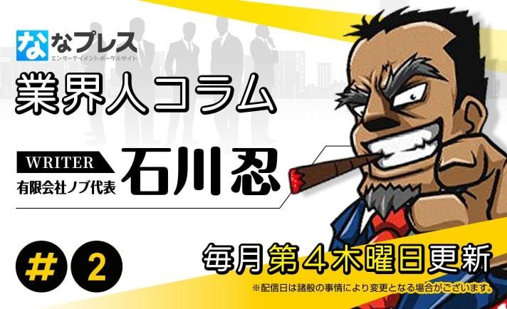 継続率に関する内規撤廃で…【石川忍の業界人コラム#2】