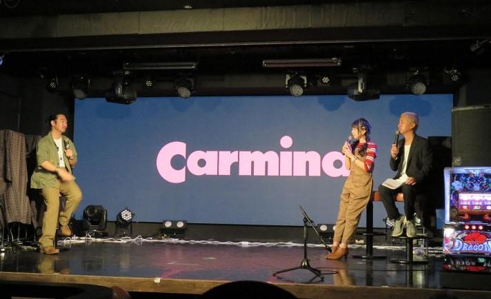 ネットの全面的な支援を受けた新しいパチスロメーカー「Carmina」が始動!発表会には超人気声優の「徳井青空」さんやパチスロライターの「ガル憎」さんが登場