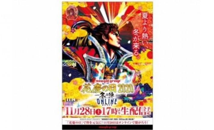 ニューギン『花慶の日2020-冬の陣-ONLINE』、11/28(土)開催へ