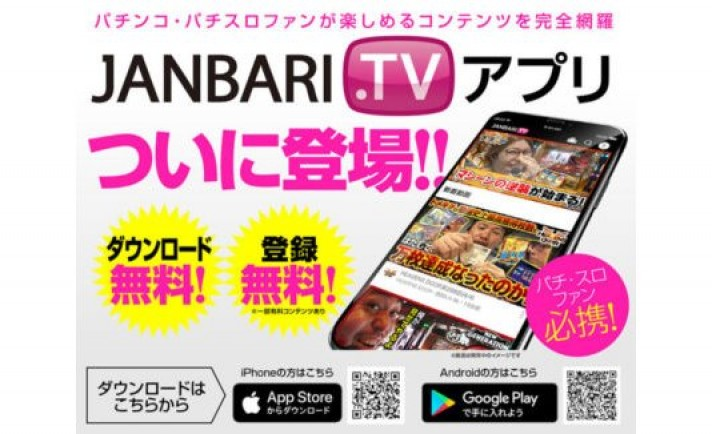 JANBARI.TV公式の無料アプリが本日11月10日より配信スタート