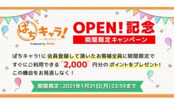 パチキャラグッズのECサイト「ぱちキャラ!-オンライン-」がオープン