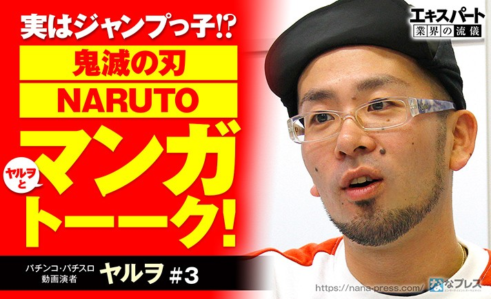 ヤルヲが大好きな漫画トーク「鬼滅の刃とNARUTOを読め!」 これからパチスロを始める人へ魂のメッセージも!