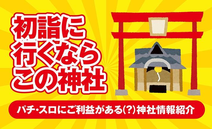 【2020年初詣】パチンコ・パチスロにご利益があるかも!?初詣におすすめの「金持神社」「熱田神宮」「入登山神社」をご紹介!