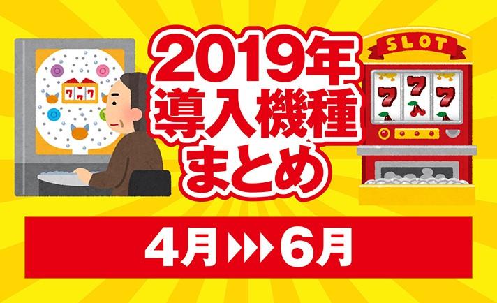 【みんなもう打った?】「猛獣王咆哮」や「海物語IN JAPAN2」など人気機種の後継機が目白押し!2019年に導入された主なパチンコ・パチスロ機種まとめ【4月〜6月編】