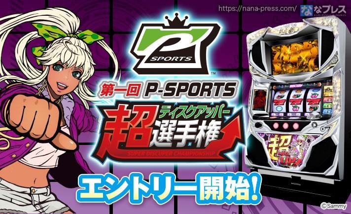サミー主催!世界一のビタ押しレベルを競い合う「P-SPORTS(ピースポーツ)」第一回「超ディスクアッパー選手権」のエントリー開始!