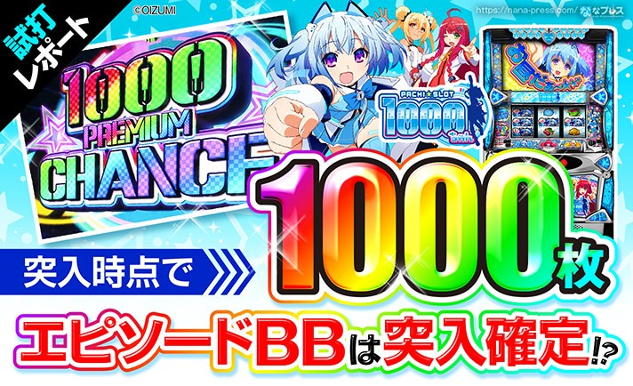 【パチスロ1000ちゃん 試打#3】強力トリガー「PREMIUM 1000☆CHANCE」は突入時点で一撃1000枚確定!
