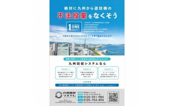 九州の業界5団体が旧規則機の適正処理で連携