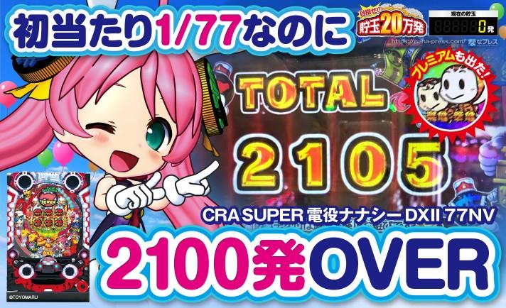 【CRA SUPER電役ナナシーDXII 77NV】初当たり1/77で2100発超?名機の魅力を存分に堪能!