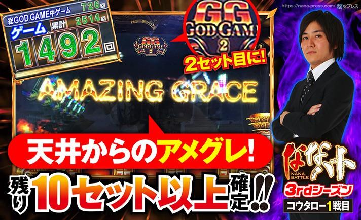 GOD凱旋で天井到達!なんとか継続したGG2セット目にアメージンググレイスで残り10セット以上確定!!赤7も引いて万枚コースに乗った結果は!?