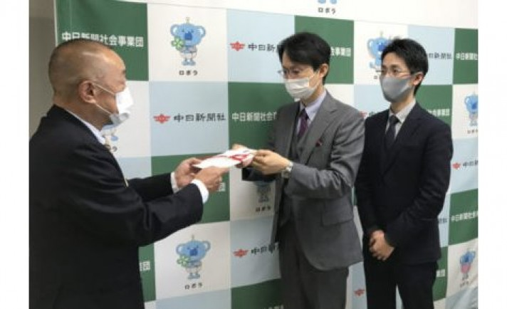 真城ホールディングスが、年末助け合い運動に50万円を寄託