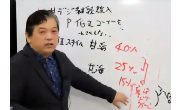 GAが時流預言セミナー、青山氏「来年、ホールは今年以上に機械代の捻出が難しい」