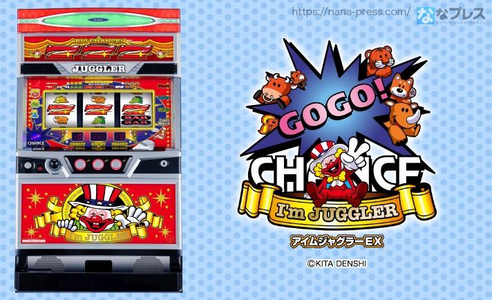 6号機ジャグラーの「GOGO!ランプ」は新たな発見がいっぱい!?北電子が安心感はそのままに新要素を盛り込んだ「アイムジャグラーEX」の機種サイトを開設!!