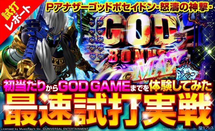 【Pアナザーゴッドポセイドン-怒濤の神撃- 試打#3】最速実戦で初当たりから「GOD GAME」突入までを体験!