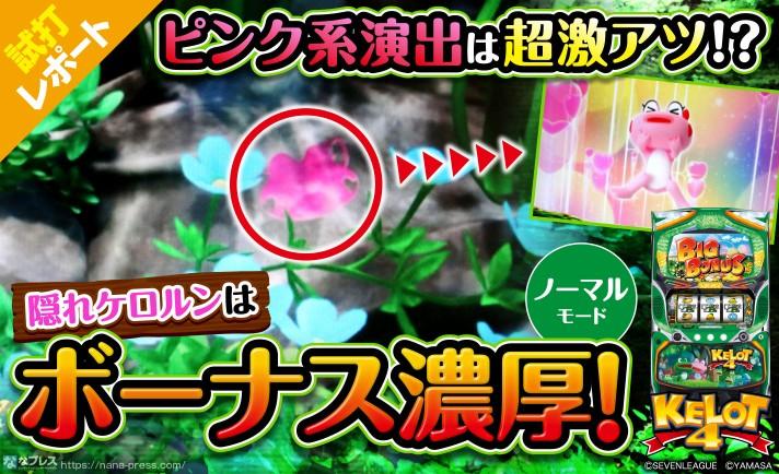 【パチスロ ケロット4 試打#1】ノーマルモードはピンク系に注目!「隠れケロルン」は出現時点でボーナス濃厚!