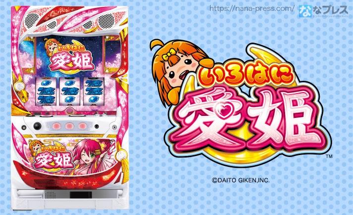 大都技研「いろはに愛姫」の楽曲が3月14日に配信決定!映像付きで歌入りとカラオケを楽しめるとのこと!!