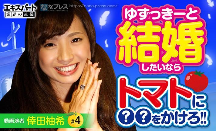 倖田柚希が結婚相手に求める条件はトマトへのこだわりでした。トマトに〇〇をかけたら合格!?