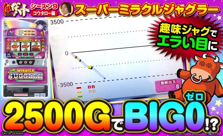 【スーパーミラクルジャグラー】2500G回してBIG0!?趣味ジャグに走ったらエラい目に遭った