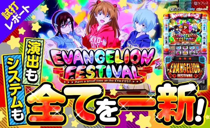 【エヴァンゲリオン フェスティバル 試打実戦#1】今回のエヴァはシステムも演出もガラッと変更!