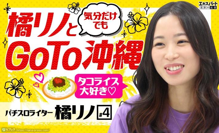 橘リノと気分だけでもGoTo沖縄!癒しの旅やジャンクフードなどプライベートを語る