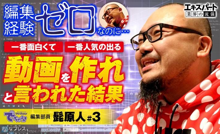 髭原人のディレクター奮闘記!きっかけは「一番面白くて、一番人気の出る動画を作れ!」