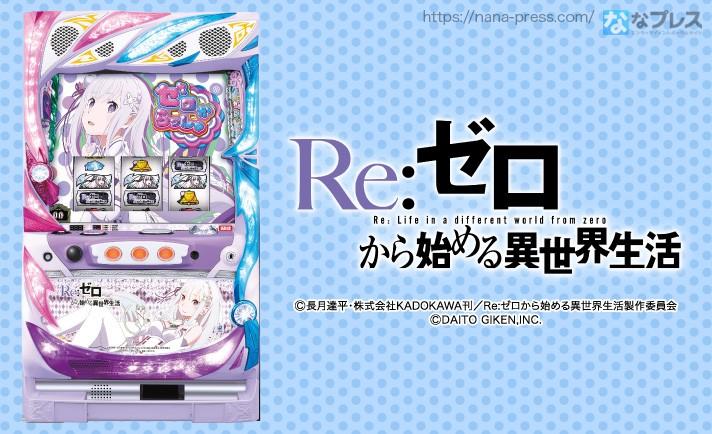 スロット「Re:ゼロから始める異世界生活」が導入されてから3月4日で1周年!