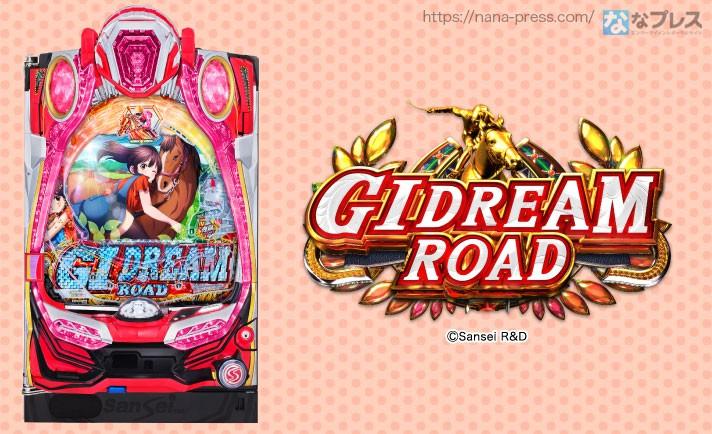 「GⅠDREAMROAD」特別リツイートキャンペーンがスタート!サイン色紙やオリジナルQUOカードが当たる!!