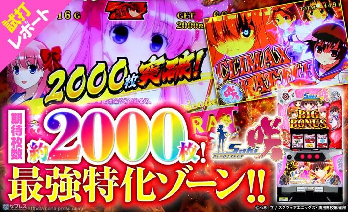 【パチスロ 咲-Saki- 試打#3】クライマックスバトルに突入すれば期待獲得枚数は約2000枚!