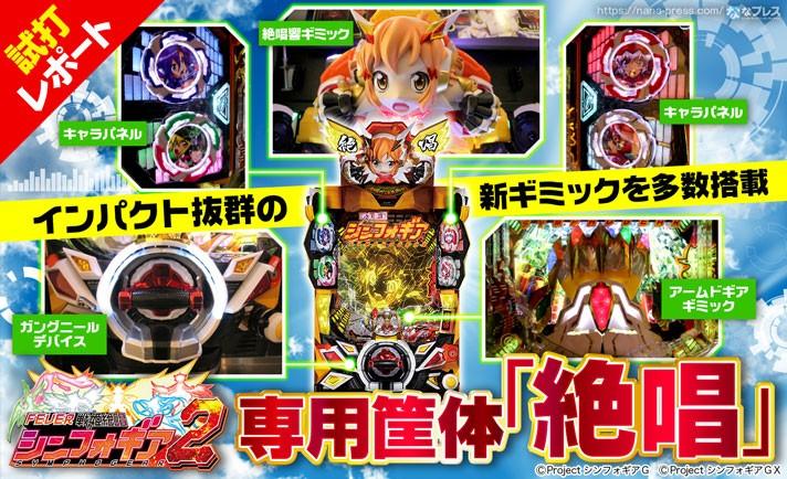 【Pフィーバー戦姫絶唱シンフォギア2 試打#1】インパクト抜群の新ギミックを搭載してレバーが進化!専用筐体のギミックを紹介!