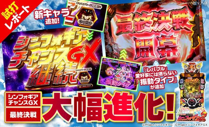 【Pフィーバー戦姫絶唱シンフォギア2 試打レポート3/3】「最終決戦」や「シンフォギアチャンスGX」が大幅進化!レバブルモードや新キャラ「キャロル」が追加!