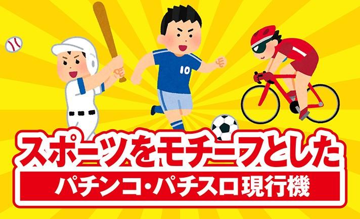野球やサッカーから自転車競技まで!? 「ホームランキング」や「キャプテン翼」などスポーツをモチーフとしたパチンコ・パチスロ現行機を集めてみました!