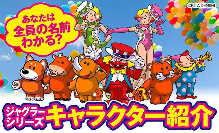 【キャラクターの名前いくつ知ってる?】「ツノッチ」や「オッポ」などジャグラーのキャラクターを紹介します!