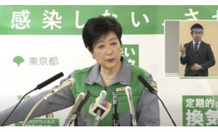 1都3県に緊急事態宣言、東京都はパチンコ店等にも時短営業の協力を依頼