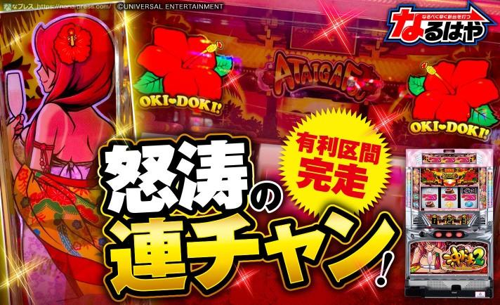 【沖ドキ!2】新曲+カナちゃんランプから有利区間完走の12連チャン!高設定挙動の台を粘ってみた!