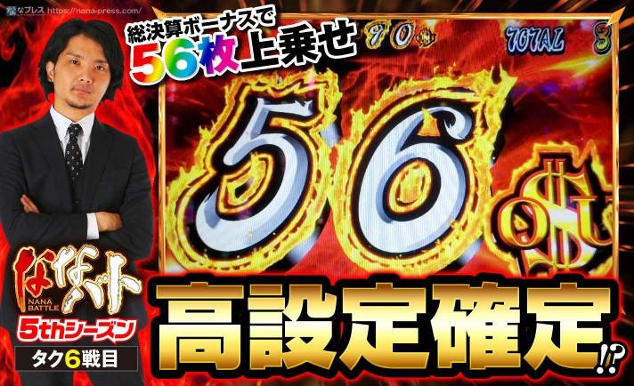 【サラ番2】これって56確定演出?総決算ボーナスで56枚上乗せが発生!!推定設定6のサラ番2を時間の限りブン回し!
