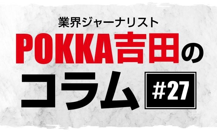 規則改正へ【POKKA吉田コラム #27】