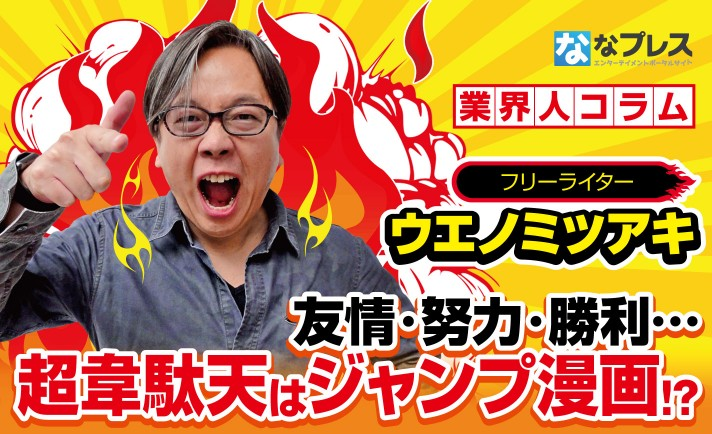 「源さん超韋駄天」の魅力はスピードだけじゃなく「週刊少年ジャンプ感」!?