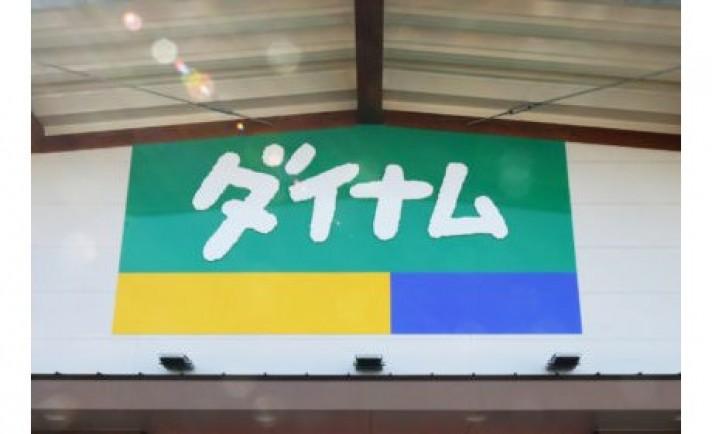 《ダイナム松阪店》で新たに従業員1名が新型コロナ感染
