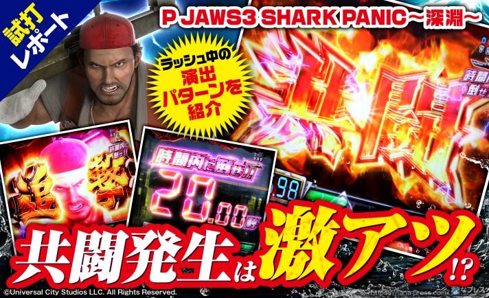 【P JAWS3 SHARK PANIC~深淵~ 試打#2】「共闘」発生は激アツ!?豊富な攻撃パターンで10R大当たりを目指せ!
